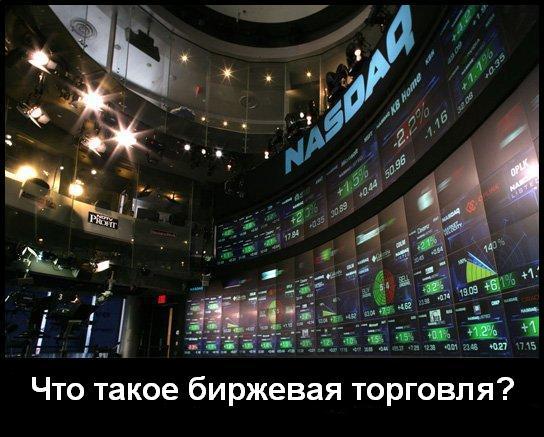 Что такое Биржевая торговля. Биржи и биржевая торговля. Основы и секреты биржевой торговли. Торговля на фондовой бирже. Торговля акциями. Биржа акций. Биржевой рынок.